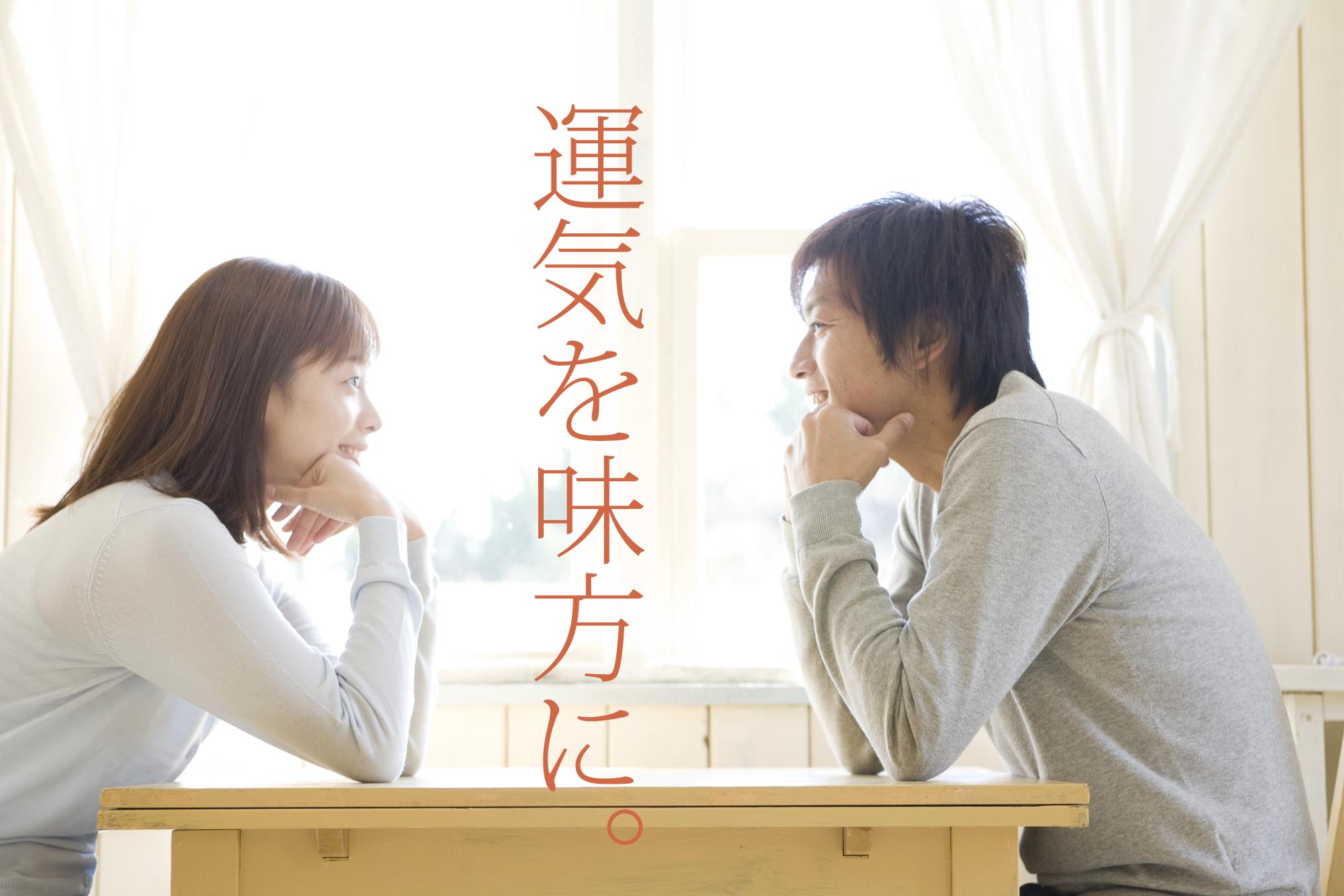 婚活にも良い運気を/大阪の結婚相談所