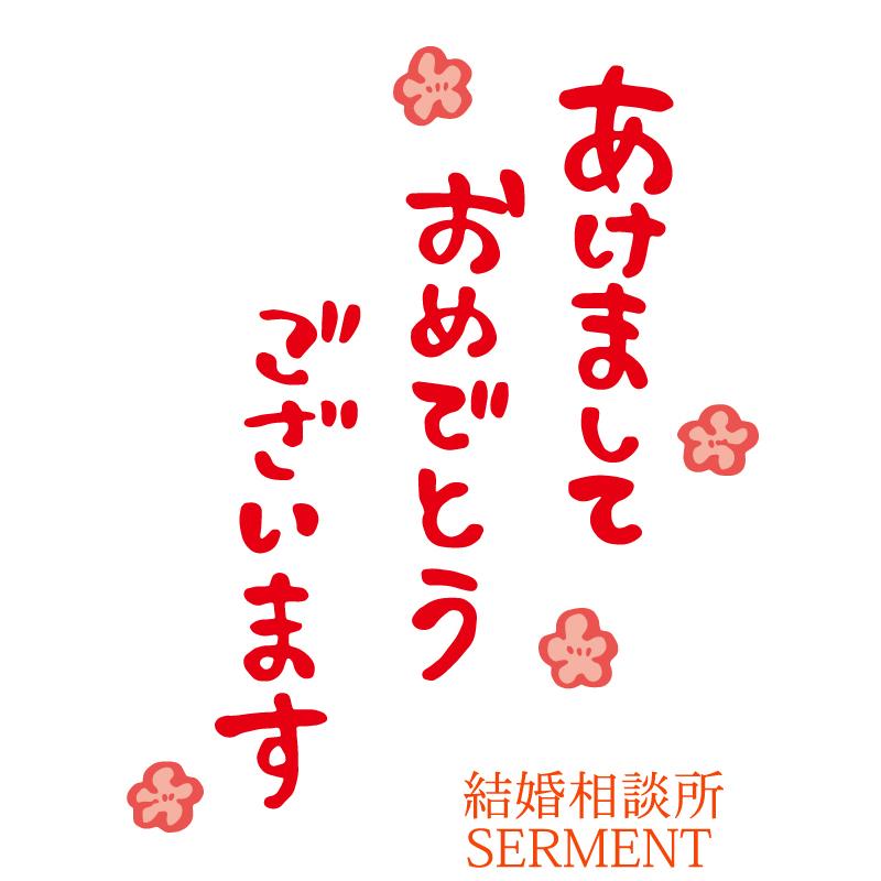 結婚相談所大阪のセルマン新年NEW YEAR