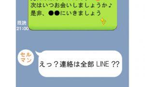 結婚相談所の交際LINE