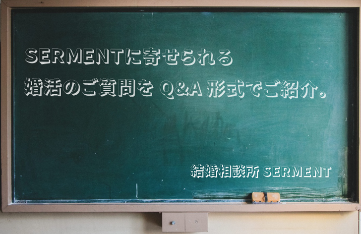 SERMENT婚活Q&A