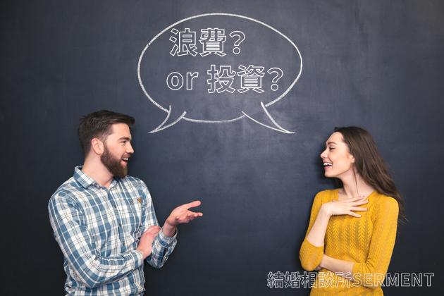 婚活の時間とお金の捉え方