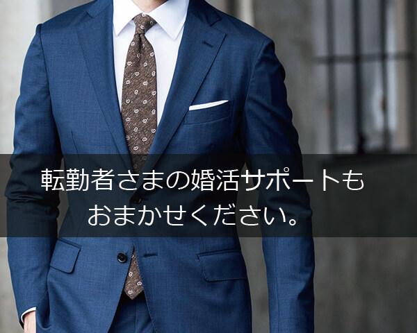 転勤・婚活・大阪