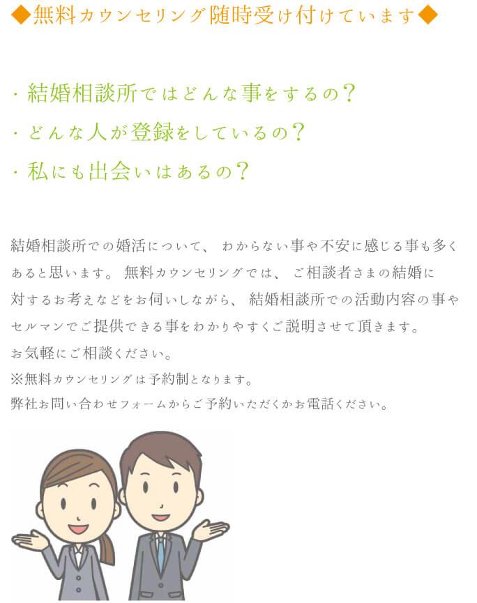 結婚相談所、大阪、無料相談