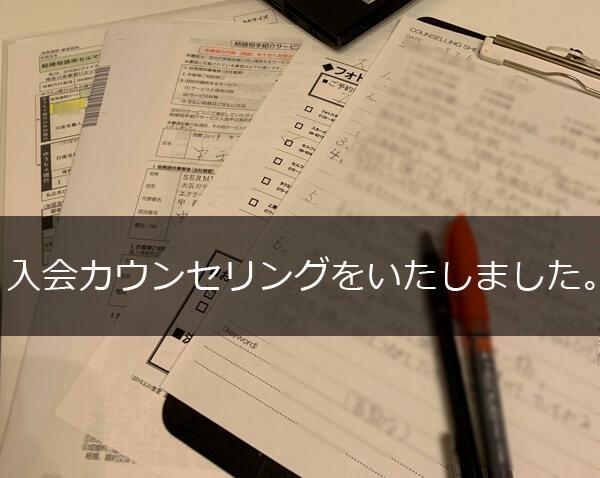 結婚相談所・入会カウンセリング