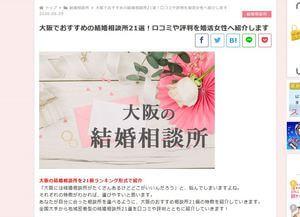 大阪でおすすめの結婚相談所