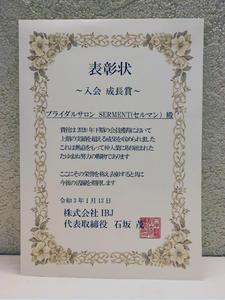 IBJ優秀、大阪