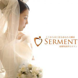 大阪の結婚相談所セルマン