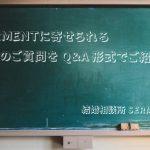 結婚相談所の婚活Q&A!