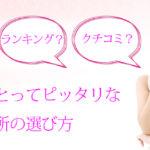 大阪に数多くある結婚相談所はどう選ぶ?