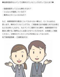 婚活・お見合い・結婚相談所・無料相談・大阪
