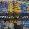 山里さん、蒼井優さん結婚おめでとうございます♪
