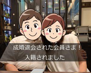 結婚相談所・大阪・成婚・入籍