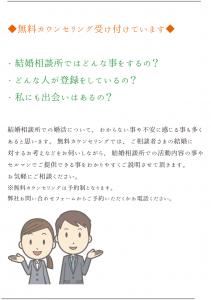 結婚相談所・大阪・カウンセリング