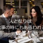 お見合いから交際に、人となりは食事の時にもあらわれる。