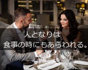 婚活・食事デート