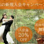 秋の入会キャンペーンのお知らせ
