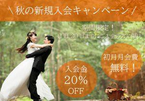 結婚相談所、大阪、キャンペーン