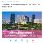 セルマンが大阪の口コミ評判ランキングで紹介されました。