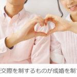仮交際を制するものが成婚を制する