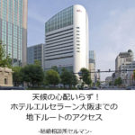 ホテルエルセラーン大阪への行き方【地下ルートを画像で解説】
