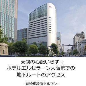 ホテルエルセラーン大阪までの行き方
