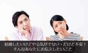 結婚不安大阪
