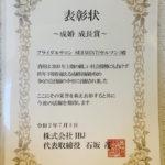 日本結婚相談所連盟(IBJ)から表彰を受けました。
