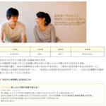 結婚相談所セルマンが婚活サイト「solo solo」に紹介されました。