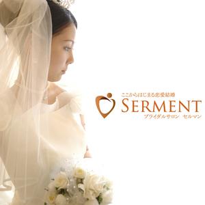 結婚相談所セルマン