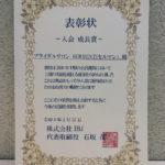 IBJ日本結婚相談所連盟より表彰状をいただきました。