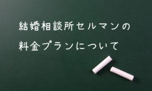 大阪の結婚相談所 費用料金