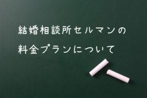 大阪の結婚相談所|費用料金