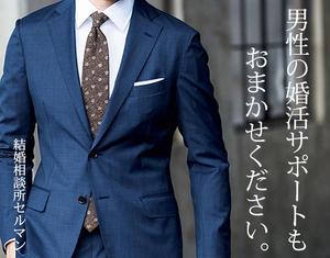 お見合い男性大阪おすすめ