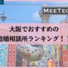 結婚相談所セルマンが「大阪のおすすめ結婚相談所ランキング」に掲載されました。