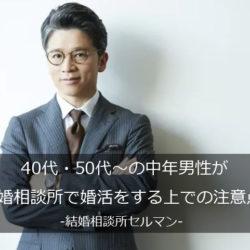 結婚相談所大阪アラフォー40代婚活