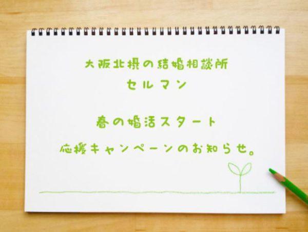 結婚相談所大阪キャンペーン・割引