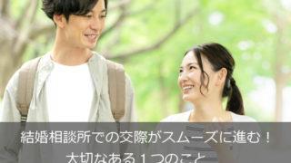 大阪でお見合い早くに結婚したい