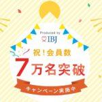 登録会員7万名突破キャンペーン!