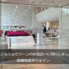 ホテルエルセラーン大阪でのお見合いに同行しました