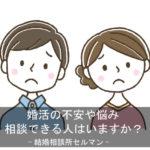 婚活の悩みや不安、相談できる人はいますか?