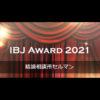 IBJ AWARD 2021・受賞しました