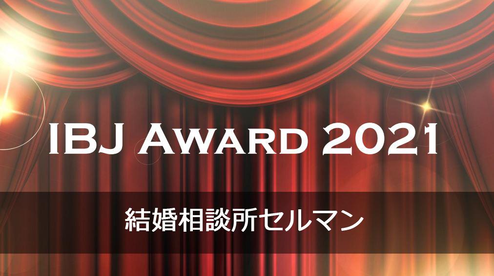 IBJ大阪 受賞